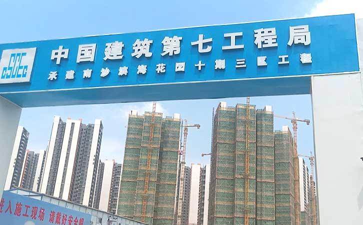 中国建筑第七工程局有限公司与建筑胶合板厂家嘉龙合作