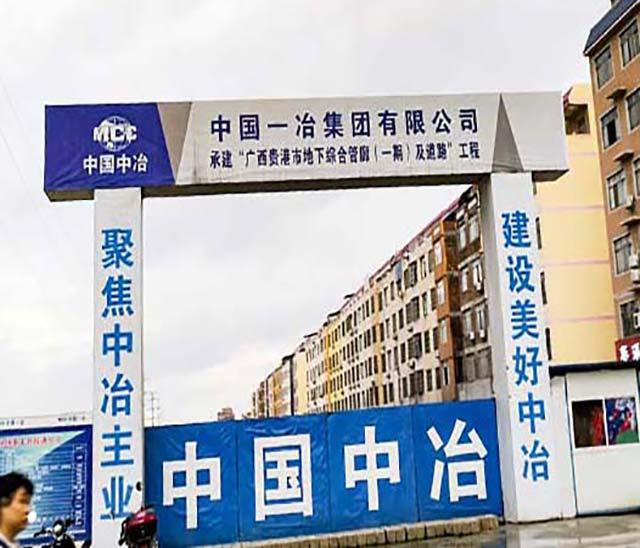有没有戒赌所覆膜板-中国一冶集团贵港工地