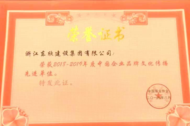 浙江东欣建设集团有限公司承建,全程指定使用嘉龙覆膜木胶板