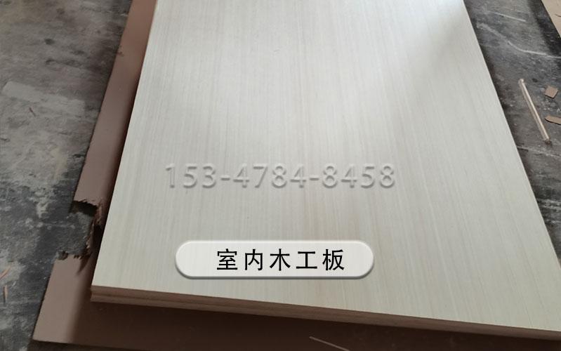 室内木工板